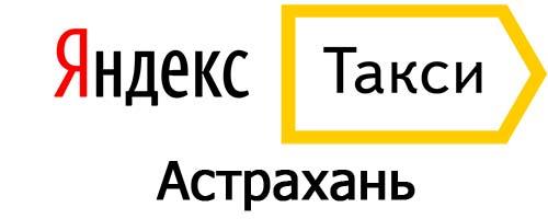 Яндекс такси в Астрахани