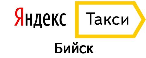 Яндекс такси в Бийске