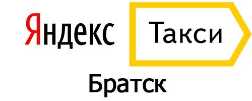 Яндекс такси в Братске