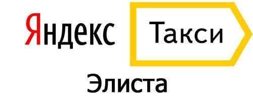 Яндекс такси в Элисте