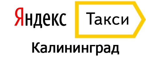 Яндекс такси в Калининграде