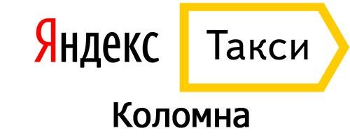 Яндекс такси в Коломне