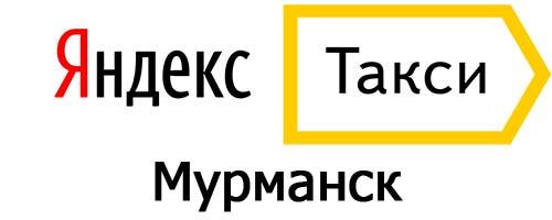 Яндекс такси в Мурманске
