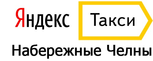 Яндекс такси Набережные Челны