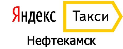 Яндекс такси в Нефтекамске