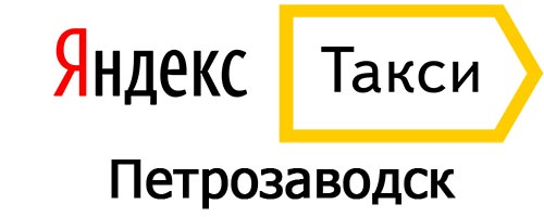 Яндекс такси в Петрозаводске