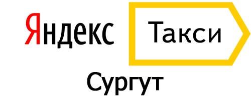Яндекс такси в Сургуте
