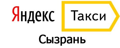 Яндекс такси в Сызрани