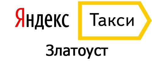 Яндекс такси в Златоусте