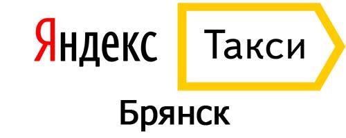 Яндекс такси в Брянске