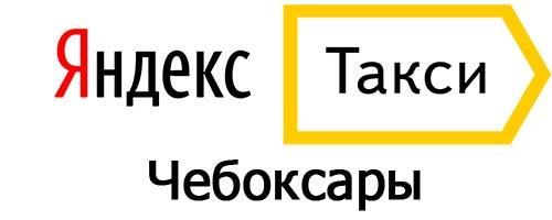 Яндекс такси в Чебоксарах