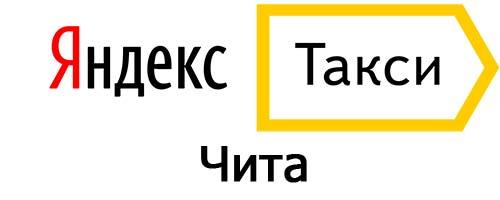 Яндекс такси в Чите