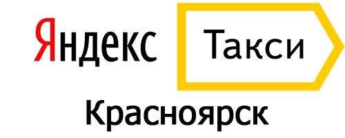 Яндекс такси в Красноярске