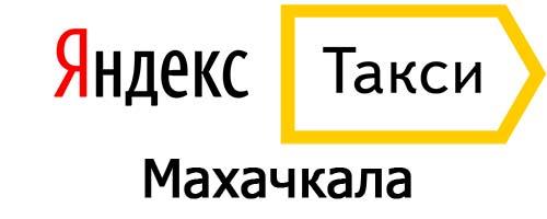 Яндекс такси в Махачкале