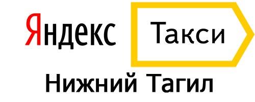 Яндекс такси в Нижнем Тагиле