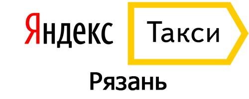 Яндекс такси в Рязани