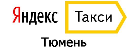 Яндекс такси в Тюмени