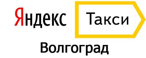 Яндекс такси в Волгограде