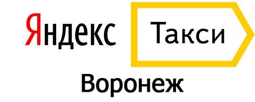 Яндекс такси в Воронеже